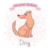 Chinese Zodiac - Dog — Stock Vector