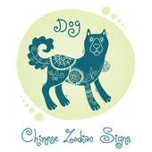 Dog. Chinese Zodiac Sign — Stock Vector