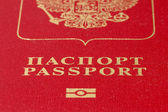 Russian passport lettering — Stock Photo