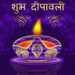 Purple Lamp Diwali Greeting Card illustration - Stock Photo