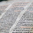 Fragment of ancient Ethiopian Coptic book - Stock Photo