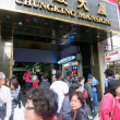 Chungking Mansions — Stock Photo