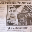Snowden Newspaper Coverage in China -- Snowden Told Newspaper that US Hacks Chinese Internet. Here is Chinese Newspaper Coverage. — Stock Photo
