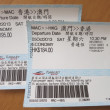 Tickets from Hong Kong to Macau - Macau is a popular tourist attraction to visit from Hong Kong for gaming or cultural relics. — Stock Photo
