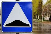 Speed bump sign — Stock Photo