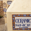 Stock Photo: Ceramics shop entrance, Sintra, Portugal