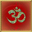OM (AUM) - I AM - Stock Photo
