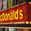 Stock Photo: Mc Donalds neon lights entrance