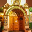 Stock Photo: Trinity Church in Vorobyev