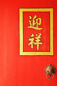 Ancient Chinese style red door — Stock Photo