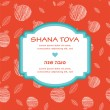 Happy New Year in Hebrew Rosh Hashana greeting card with pommegranate — ストックベクタ