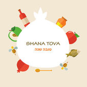 Greeting card for Jewish new year holiday Rosh Hashanah with traditional icons.   Happy New Year in Hebrew — Stock Vector
