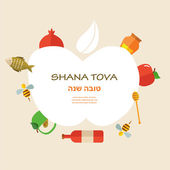 Greeting card for Jewish new year holiday Rosh Hashanah with traditional icons.   Happy New Year in Hebrew — Stok Vektör