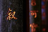 Símbolos chinos en pilares del templo — Foto de Stock