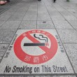 No Smoking on this Street - Stock Photo