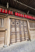 Ornate Wooden Doorway — Stock Photo