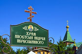 Cathedral of the Apostle Andrew. Zelenogradsk (until 1946 Cranz), Russia — Stock Photo