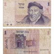 Two sides of an Israeli 1 Shekel money note — Stock Photo