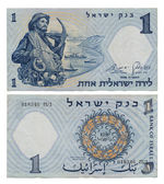 Discontinued Israeli Money - 1 Lira — Stock Photo