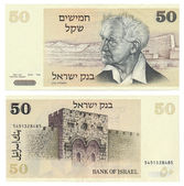 Discontinued Israeli 50 Shekel Money Note — Stock Photo