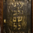 Jewish Reliquary Cabinet Door — Stock Photo