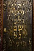 Puerta del armario relicario judía — Foto de Stock