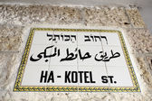 HaKotel St. Sign — Stock Photo
