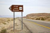 Masada 4x4 — Stock Photo