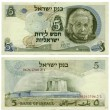 Stock Photo: Discontinued Israeli Money - 5 LirBoth Sides