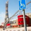 khalifa sports stadium — Stock Photo
