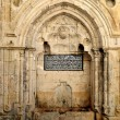 Royalty-Free Stock Photo: An inscription in Arabic in Jerusalem