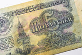 Russian Ruble — Stock Photo
