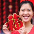 "Young asian woman hold a chinese character ""fu"" — Stock Photo #23269238"