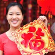 "Young asian woman hold a chinese character ""fu"" — Stock Photo"
