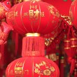 Red chinese lanterns with chinese character for fortune — Stock Photo