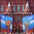 Постер, плакат: On the red square In Moscow on the holiday of may 9 victory Da