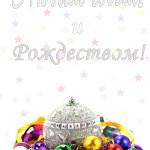Постер, плакат: Holiday postcard with balls