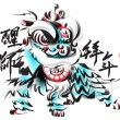 Ink Painting of Chinese Lion Dance. Translation of Chinese Text: The Consciousness of Lion - Stock Vector