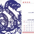 Vector Retro Chinese Calendar Design 2013 with Snake Paper Cutting - January — Stock Vector