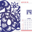 Vector Retro Chinese Calendar Design 2013 with Snake Paper Cutting - April — Stock Vector
