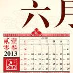 Vector Retro Chinese Calendar Design 2013 - June — Stock Vector #26723549