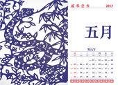 Vector Retro Chinese Calendar Design 2013 with Snake Paper Cutting - May — Stockvektor