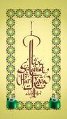 Vector 3D Muslim Greeting Calligraphy - Happy Aidilfitri Translation — Stock Vector