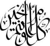 Vector Arabic Hand Written Greeting Calligraphy - Eid Mubarak — Stock Vector