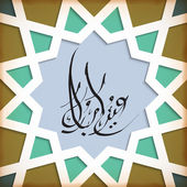Vector arabische handgeschreven groet kalligrafie - eid mubarak — Stockvector