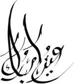 Vektör Arapça el yazılı tebrik hat - eid mubarak — Stok Vektör
