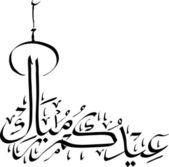 Vector Arabic Hand Written Greeting Calligraphy - Eid Mubarak in Mosque Form — Stock Vector