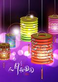 Mid Autumn Festival - Paper Lantern — Stockvektor