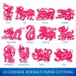 Stock Vector: Vector Traditional Chinese 12 Zodiacs