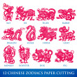 Vector Traditional Chinese 12 Zodiacs — Stock Vector